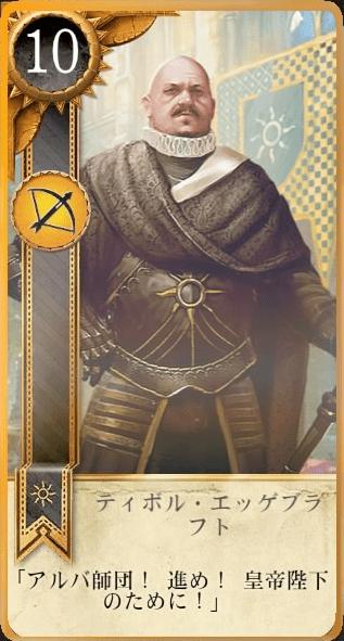 ウィッチャー3攻略: 宿屋の主人との対戦 (サイドクエスト)-ノヴィグラド