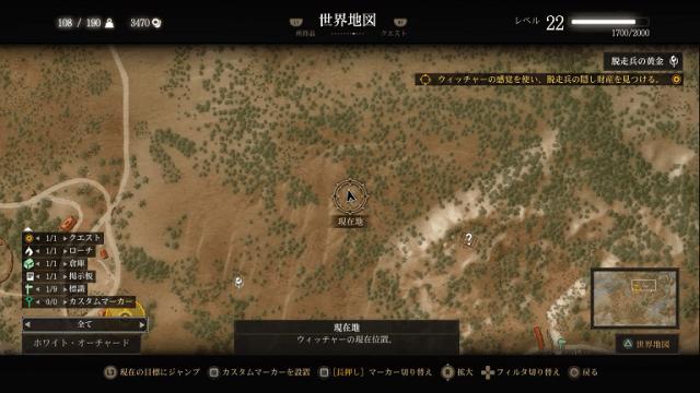 ウィッチャー3攻略: 脱走兵の黄金 (サイドクエスト)-ホワイトオーチャード