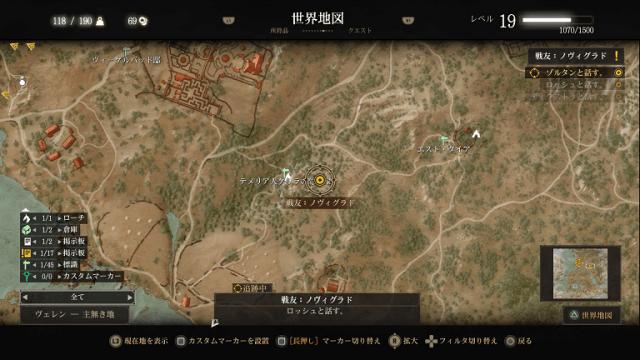 ウィッチャー3攻略: グウェント:旧友 (サイドクエスト)-ノヴィグラド