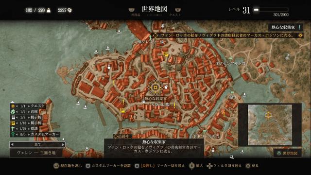 ウィッチャー3攻略: 熱心な収集家 (DLC第1弾 無常なる心)-ノヴィグラド