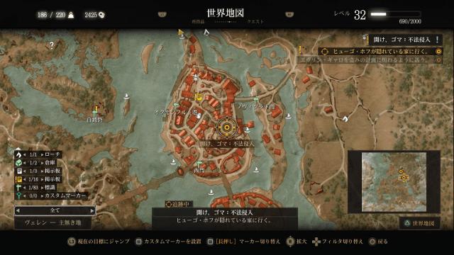 ウィッチャー3攻略: 開けゴマ:不法侵入 (DLC第1弾 無常なる心)-ノヴィグラド
