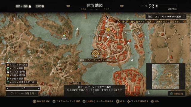 ウィッチャー3攻略: 開けゴマ:ウィッチャー風味付 (DLC第1弾 無常なる心)-ノヴィグラド