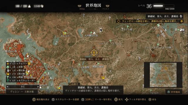 ウィッチャー3攻略: 修繕屋、狩人、兵士、諜報員 (DLC第1弾 無常なる心、トレジャーハント)-ノヴィグラド