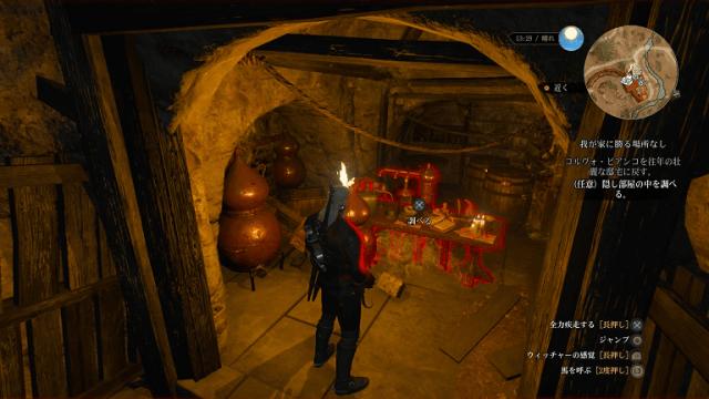ウィッチャー3攻略: 我が家に勝る場所なし (DLC第2弾 血塗られた美酒、サイドクエスト)-トゥサン