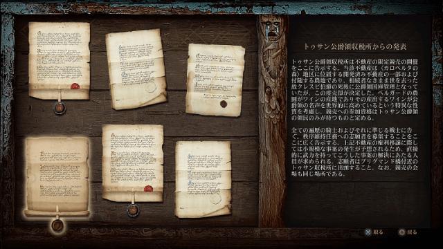 ウィッチャー3攻略: ワイン戦争:ベルガード (DLC第2弾 血塗られた美酒、サイドクエスト)-トゥサン
