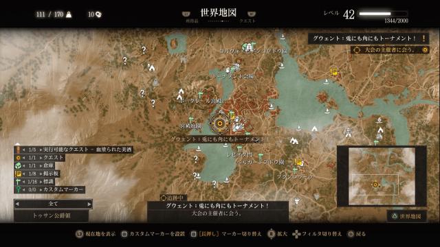 ウィッチャー3攻略: グウェント:スケリッジここにあり (DLC第2弾 血塗られた美酒、サイドクエスト)-トゥサン