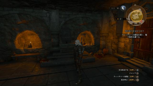 ウィッチャー3攻略: 死が汝らを分つまで (DLC第2弾 血塗られた美酒、サイドクエスト)-トゥサン