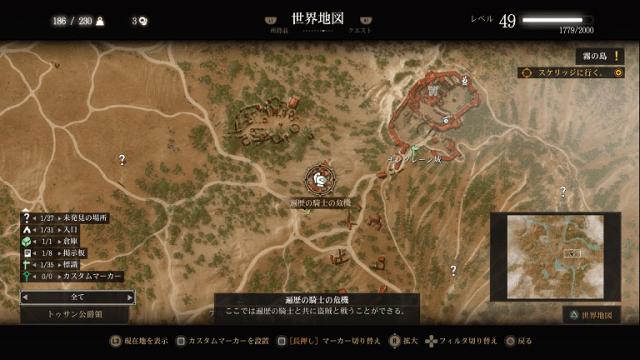 ウィッチャー3攻略: 雇われ騎士 (DLC第2弾 血塗られた美酒、サイドクエスト)-トゥサン