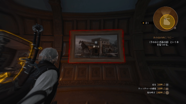 ウィッチャー3攻略: 牙を持つ者たちの夜 (DLC第2弾 血塗られた美酒、メインクエスト)-トゥサン
