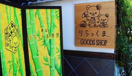 京都嵐山 りらっくま茶房 フォトギャラリー Part1