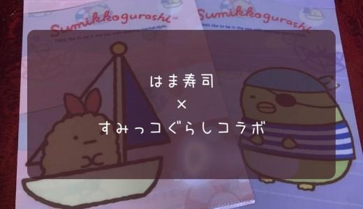 はま寿司×すみっコぐらしコラボ 今度はクリアファイルもらえるよ!8月6日から。