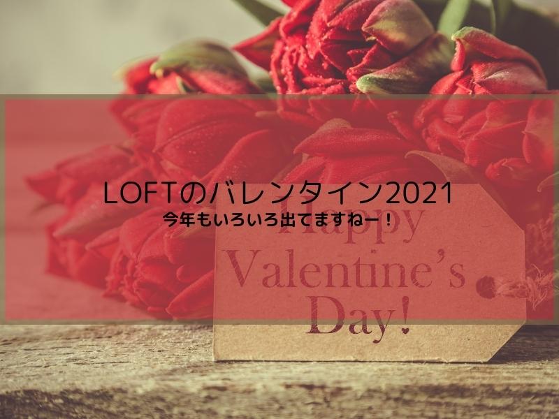 ロフトのバレンタイン