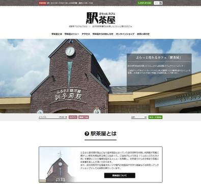 【北海道】ぷらっとカフェ駅茶屋