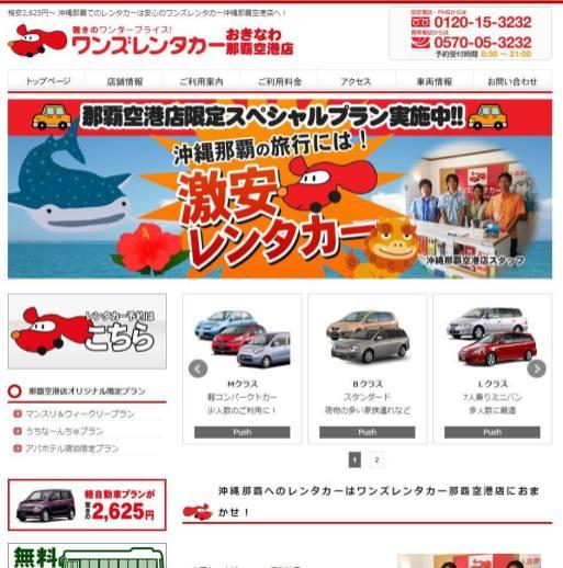 【沖縄県】ワンズレンタカー様