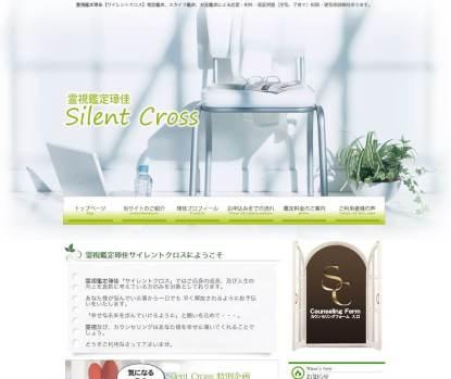 【北海道】SILENT CROSS様