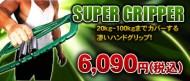 superglip