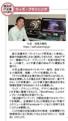 中小企業マガジン「COMPAS」掲載