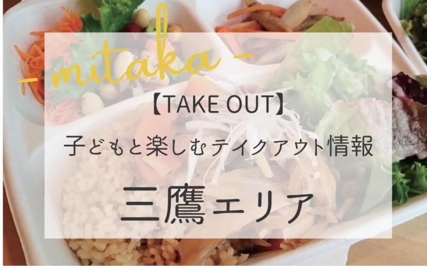 TAKE OUT三鷹エリア