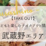 TAKE OUT武蔵野エリア