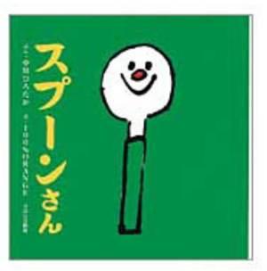 6月紹介絵本「スプーンさん 」