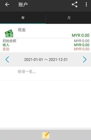 记账App:设定账户(2)