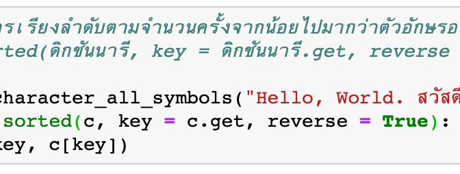 วิทย์ม.ต้น: เขียนโปรแกรมไพธอนนับจำนวนครั้งที่ตัวอักษรอยู่ในข้อความ, โปรแกรมทายตัวเลข