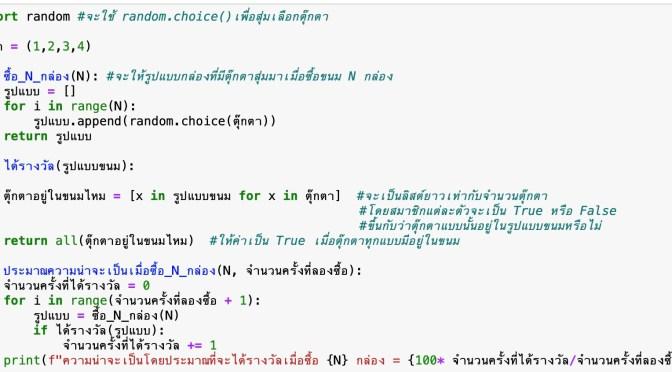 วิทย์ม.ต้น: ให้คอมพิวเตอร์คำนวณความน่าจะเป็น และใช้วิธีสุ่ม (sampling) เมื่อปัญหาใหญ่เกิน