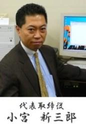 代表取締役 小宮 新三郎
