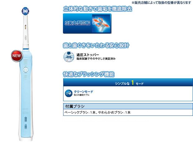 ブラウン 電動歯ブラシ D165231UN(D165231U) を購入