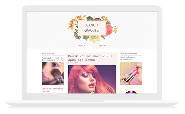скриншот сайта с блогом о красоте