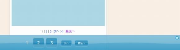 page_navi_control