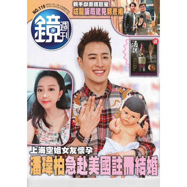 鏡週刊 Mirror Media