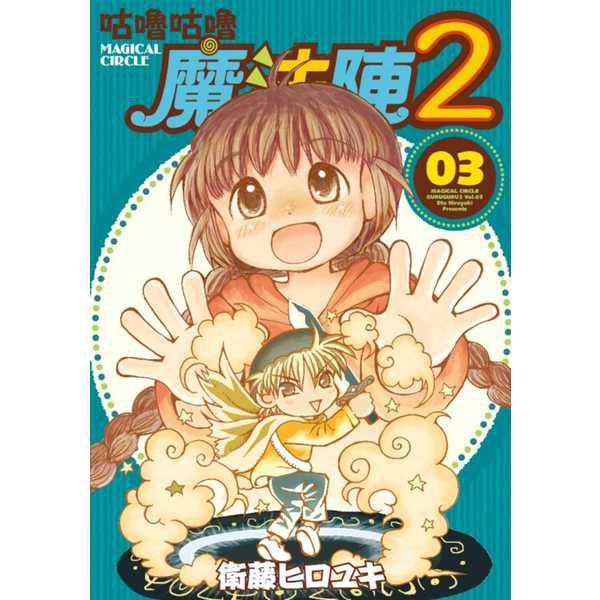 咕嚕咕嚕魔法陣2(03) – 世界書局 World Journal Bookstore