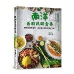 南洋香料風味全書 酸辣甜經典重現,道地東南亞料理熱情上桌
