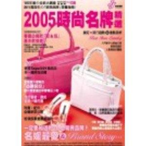 2005時尚名牌精選