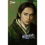百年江山二部曲:戰雲密佈(03)