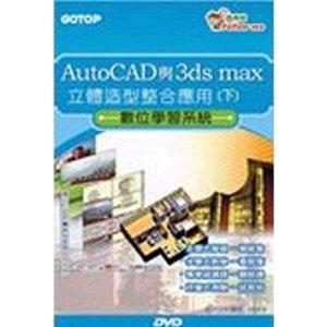 跟我學:AutoCAD與3ds max立體造型整合應用 (下) 數位學習系統(無書,只有DVD)