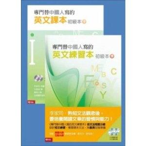 專門替中國人寫的英文課本:初級本下冊 + 專門替中國人寫的英文練習本:初級本下冊
