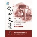 當代中文課程作業本1
