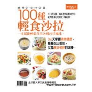 100種輕食沙拉