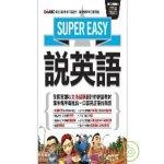 Super Easy說英語【1本書 + 1片DVD-ROM電腦互動光碟(附MP3快慢速音檔)】