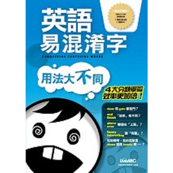 英語易混淆字用法大不同 (數位學習版)(書+1CD具全文朗讀MP3功能)