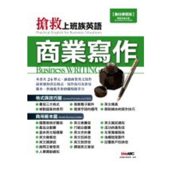 搶救上班族英語─商業寫作(1書+1片電腦互動光碟)