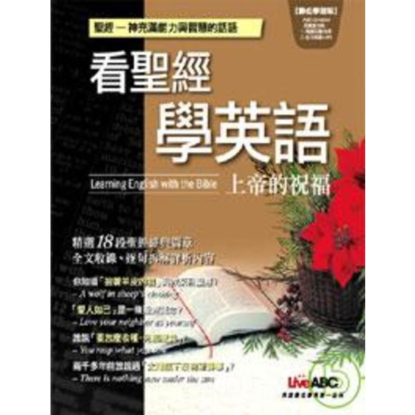 看聖經學英語-上帝的祝福【數位學習版:1本書+1片電腦互動光碟(含MP3功能)】