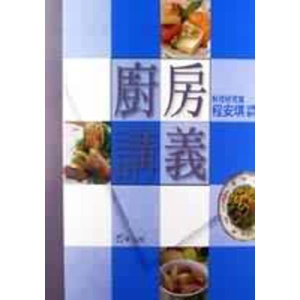 """廚房講義活頁食譜(藍色)(內頁為""""燕子的蛋糕"""")"""