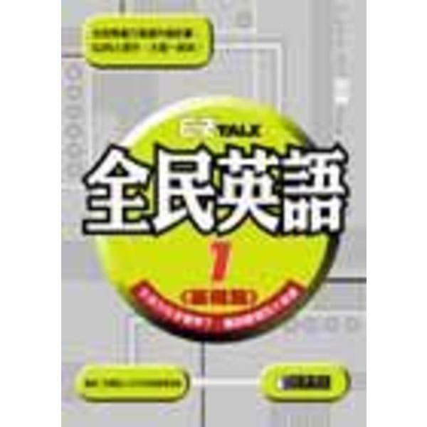 EZ Talk全民英語—基礎篇(含CD)