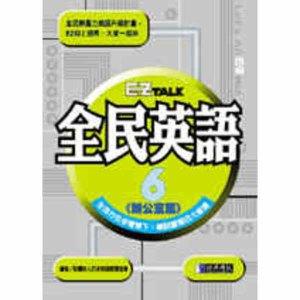 EZ Talk全民英語6─辦公室篇(含CD)