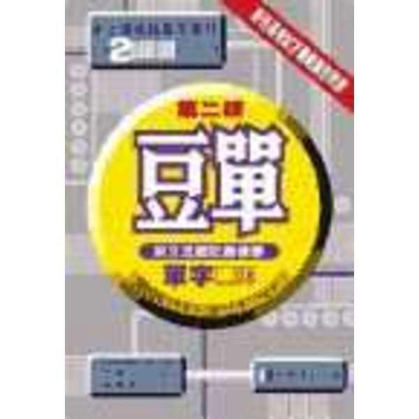 豆單─3800個單字,讓你的英文活起來(第二版)(書+4CD)