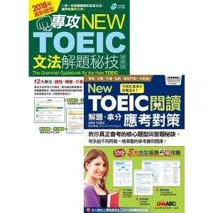 專攻NEW TOEIC解題秘技(文法+閱讀)【博客來獨家套書】:【書+1片朗讀MP3光碟+1片電腦互動光碟】