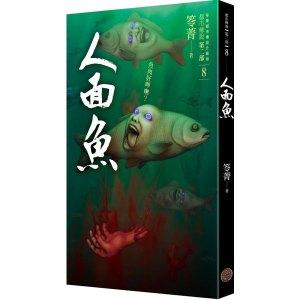 都市傳說第二部8:人面魚(年年有餘筷版)